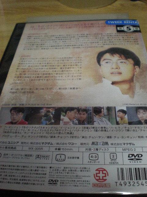 韓国ドラマケース無し【DVD】若者のひなたVol5/ぺ・ヨンジゥン/イ・ジョンウォン/_画像2