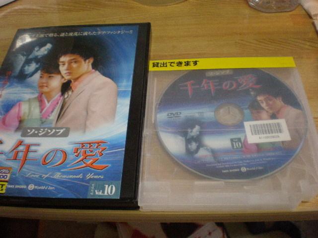 韓国ドラマ【DVD】千年の愛Vol.10/時を超えて甦る、宿命の恋/日本語字幕/ケース無し。_画像3