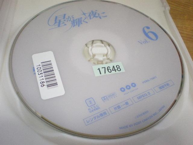 レンタル用【DVD】ケース無し/星が輝く夜にVOL.6/珠玉の純愛物語/日本語字幕/韓国ドラマ/_画像3