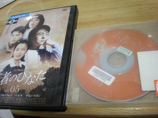 韓国ドラマケース無し【DVD】若者のひなたVol5/ぺ・ヨンジゥン/イ・ジョンウォン/_画像3