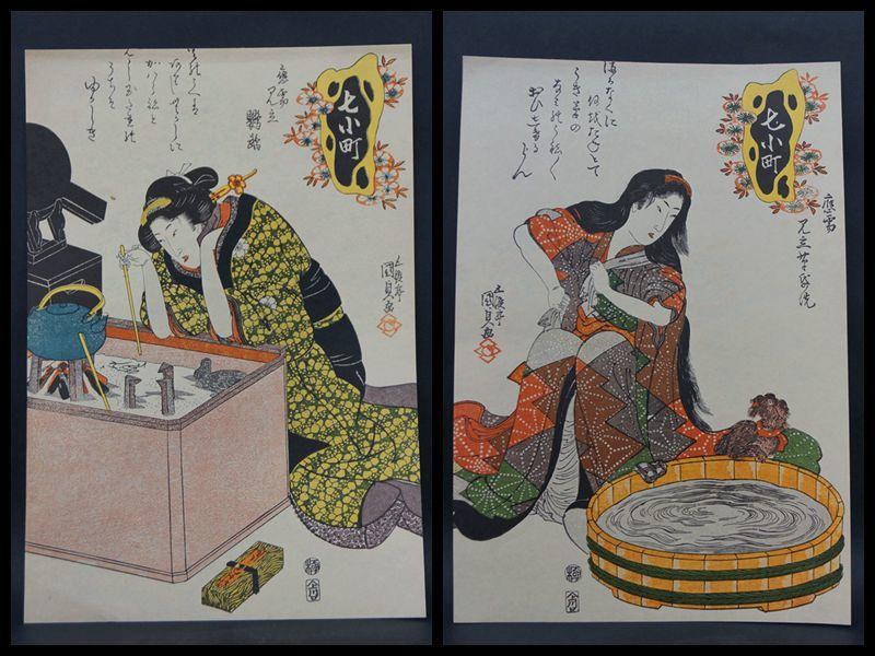 【寂】蔵出時代 版画 11枚セット 浮世絵美人 / 国貞 文浪 清峯等 ■