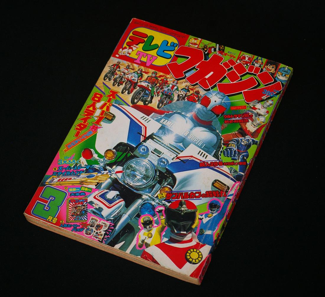 ■ テレビマガジン 1981年 昭和56年 3月号 仮面ライダースーパー1 ウルトラマン80 サンバルカン 鉄人28号 ダイオ―ジャ ミクロマン ■