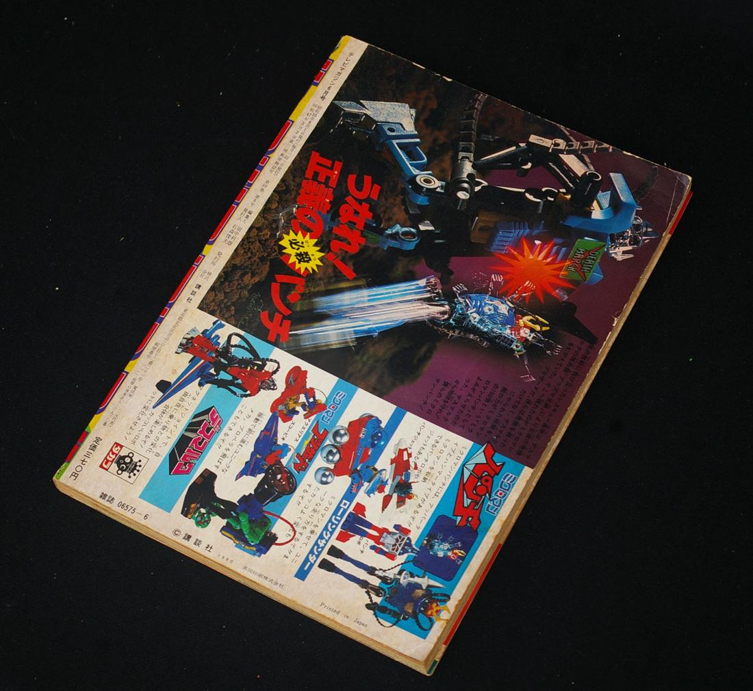 ■ テレビマガジン 1980年 昭和55年 6月号 仮面ライダー ウルトラマン80 ゴジラ対ヘドラ デンジマン サンダーバード 銀河鉄道999 他 ■ _画像10