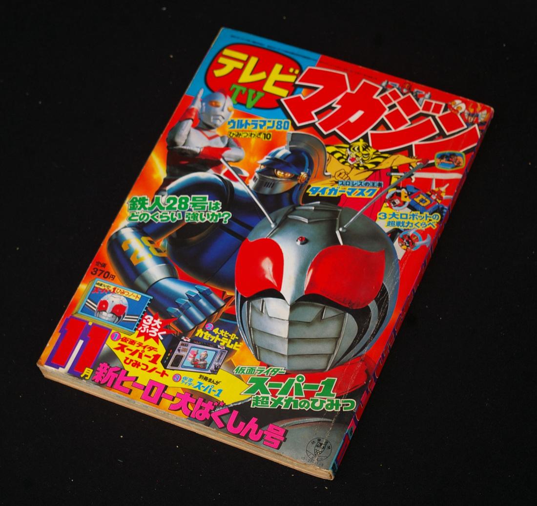 ■テレビマガジン 1980年 昭和55年 11月号 仮面ライダースーパー1 ウルトラマン80 デンジマン 鉄人28号 タイガーマスク あしたのジョー2■