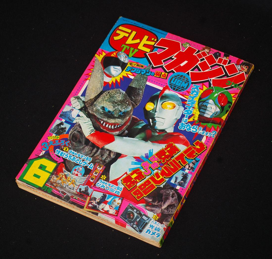 ■ テレビマガジン 1980年 昭和55年 6月号 仮面ライダー ウルトラマン80 ゴジラ対ヘドラ デンジマン サンダーバード 銀河鉄道999 他 ■