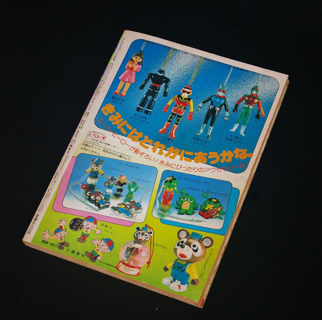 ■ テレビマガジン 1981年 昭和56年 3月号 仮面ライダースーパー1 ウルトラマン80 サンバルカン 鉄人28号 ダイオ―ジャ ミクロマン ■_画像10