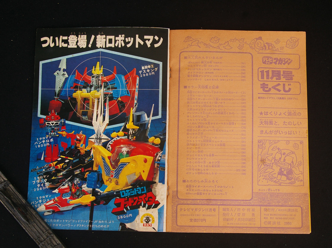 ■テレビマガジン 1980年 昭和55年 11月号 仮面ライダースーパー1 ウルトラマン80 デンジマン 鉄人28号 タイガーマスク あしたのジョー2■_画像9