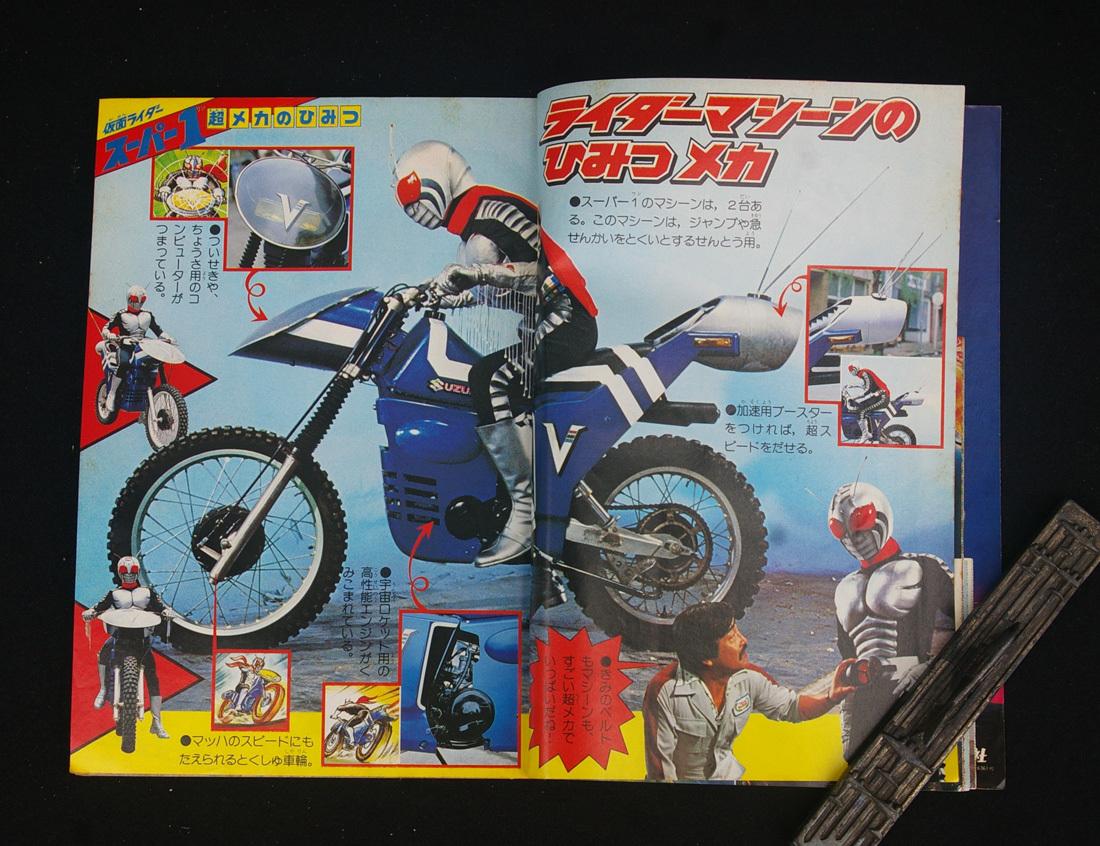 ■テレビマガジン 1980年 昭和55年 11月号 仮面ライダースーパー1 ウルトラマン80 デンジマン 鉄人28号 タイガーマスク あしたのジョー2■_画像3