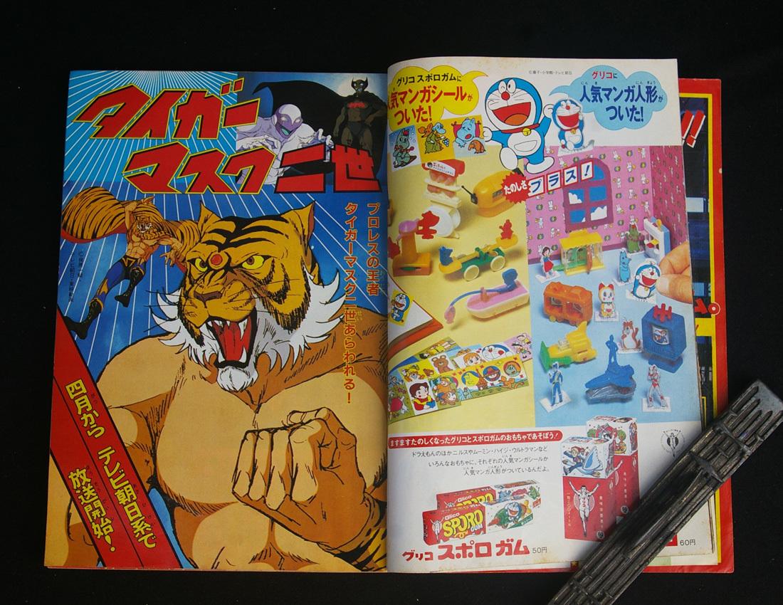 ■ テレビマガジン 1981年 昭和56年 4月号 仮面ライダースーパー1 ウルトラマン80 サンバルカン 鉄人28号 タイガーマスク二世 他■ _画像5