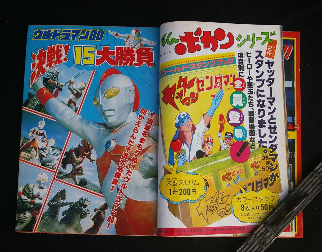■ テレビマガジン 1981年 昭和56年 4月号 仮面ライダースーパー1 ウルトラマン80 サンバルカン 鉄人28号 タイガーマスク二世 他■ _画像9