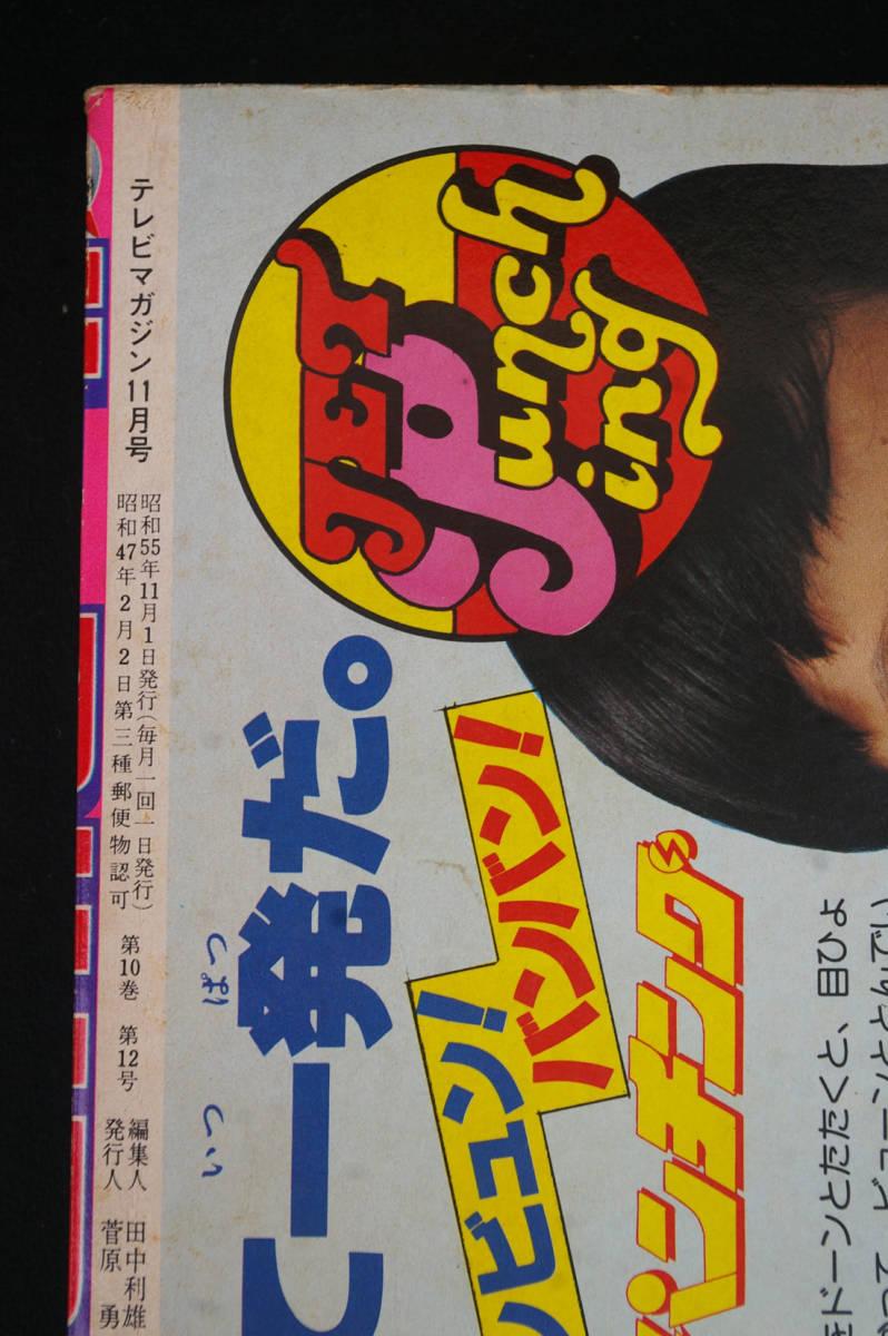 ■テレビマガジン 1980年 昭和55年 11月号 仮面ライダースーパー1 ウルトラマン80 デンジマン 鉄人28号 タイガーマスク あしたのジョー2■_画像2