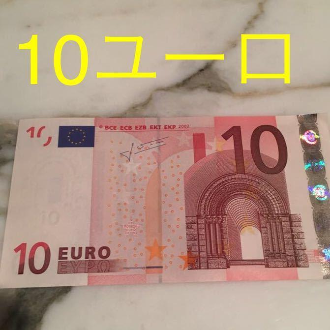 未使用 外国紙幣 ユーロ紙幣 10ユーロ ポイント