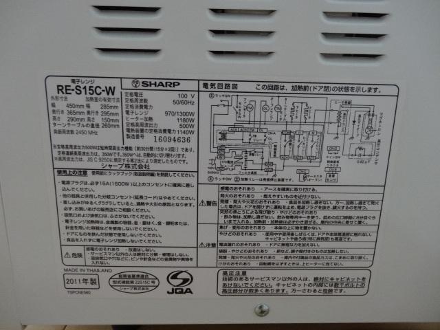 1円~最落なし売り切り■SHARP RE-S15C オーブンレンジ ホワイト■_画像5