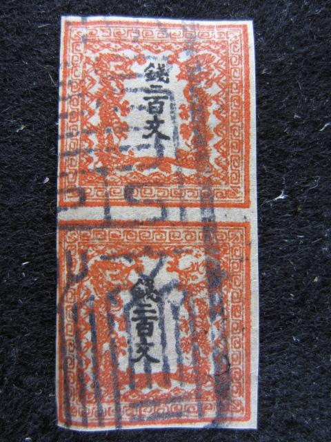 ★本物 082 竜文切手 200文 1871年 使用済み ★★★ 送料無料 贋作時返金保証