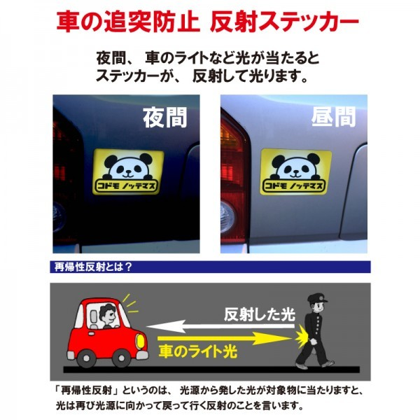 OUTLET nc-smile キラキラ光る反射シール 赤ちゃん乗ってます BABY ON BOARAD 交通安全 屋外OK 車 バイク カワイイ 03_画像4