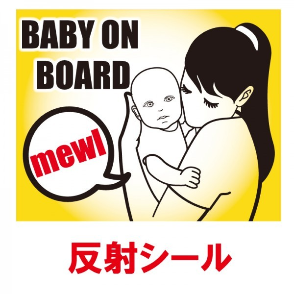 OUTLET nc-smile キラキラ光る反射シール 赤ちゃん乗ってます BABY ON BOARAD 交通安全 屋外OK 車 バイク カワイイ 03_画像1