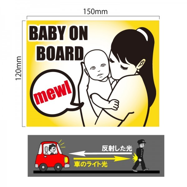 OUTLET nc-smile キラキラ光る反射シール 赤ちゃん乗ってます BABY ON BOARAD 交通安全 屋外OK 車 バイク カワイイ 03_画像2