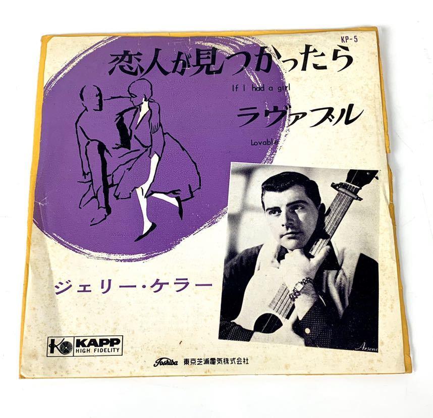 ●○ 希少 EP ジェリー ケラー 恋人が見つかったら ラヴァブル JERRY KELLER if I had a girl lovable 日本盤 KAPP 激レア ○●_画像5