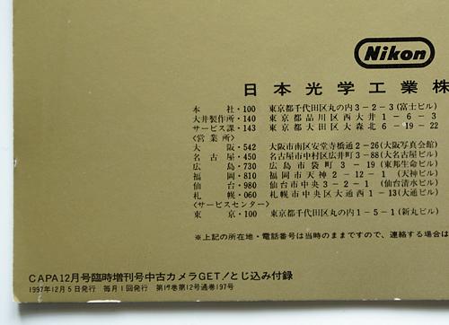 ●ニコン旧製品取説(日本語、英文)各種/NikonF,FTn,FM2,NIKOREX AUTO35,レンズx2他_画像5
