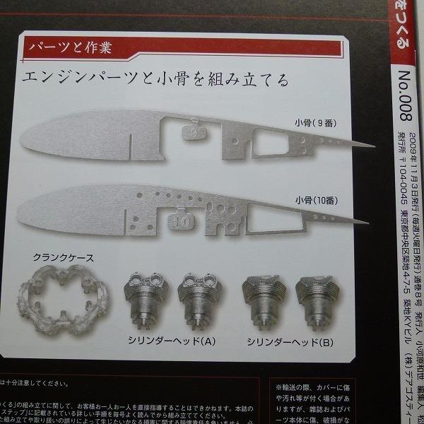 週刊 零戦をつくる 8号 エンジンパーツ 小骨 / デアゴスティーニ_画像7