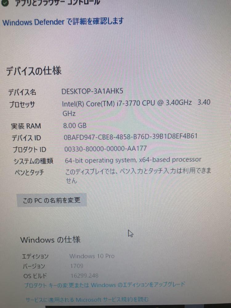 X/A 2 HP Pavilion HPE h8-1360jp Windows10 Core i7 3770 3.40GHz 8GB 1TB 初期化済み _画像7