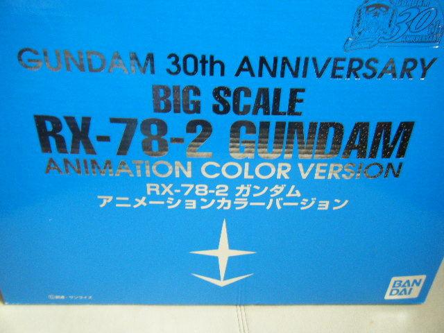 1円~ジャンボグレード RX-78-2 ガンダム アニメーションカラーバージョン ガンダム30th バンダイ_画像3