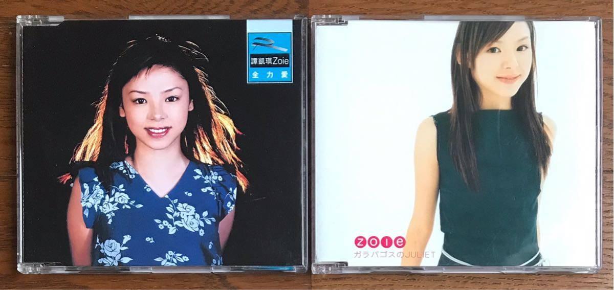 CD 2枚セット Zoie 全力愛 ガラパゴスのJULIET Maxi シングル 小室哲哉 Rojam