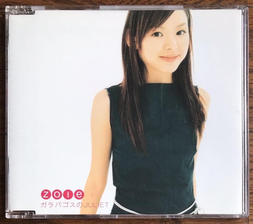 CD 2枚セット Zoie 全力愛 ガラパゴスのJULIET Maxi シングル 小室哲哉 Rojam _画像4