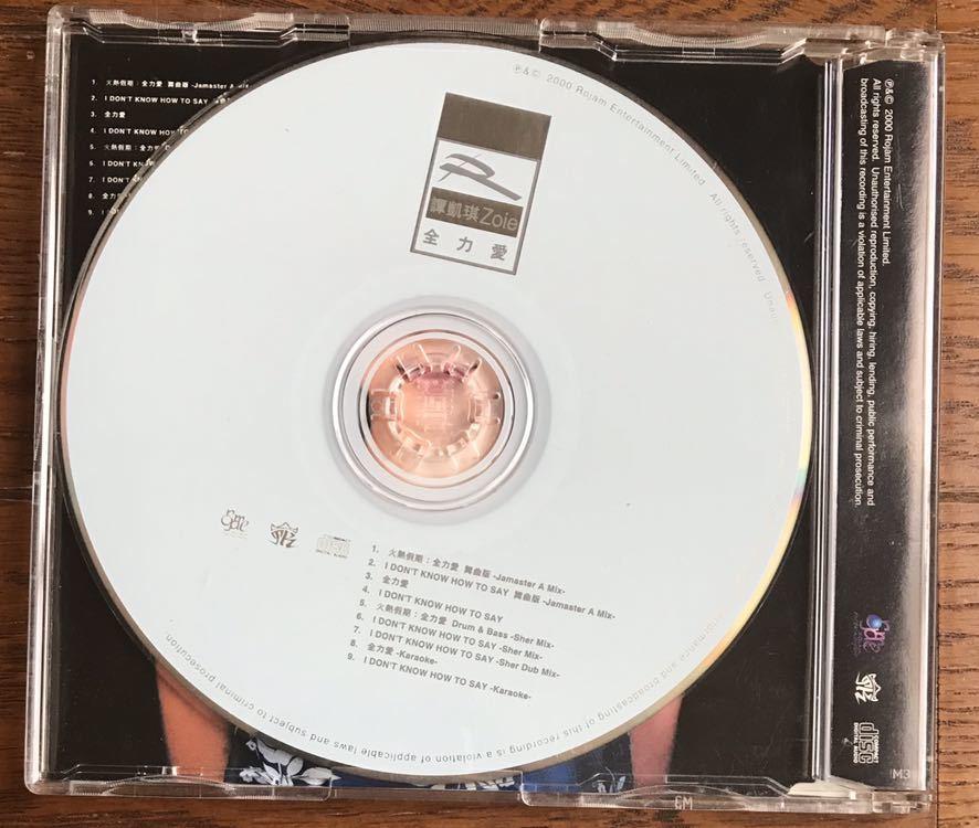 CD 2枚セット Zoie 全力愛 ガラパゴスのJULIET Maxi シングル 小室哲哉 Rojam _画像3