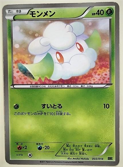 モンメン ポケモンカード BK 003/014 2011 ポケットモンスター pokemon card ポケカ