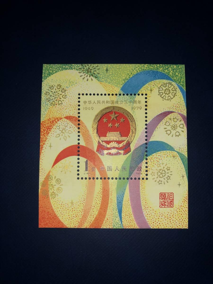 ★★中国切手未使用 J45m 中華人民共和国成立30周年小型シート 1979年_画像1