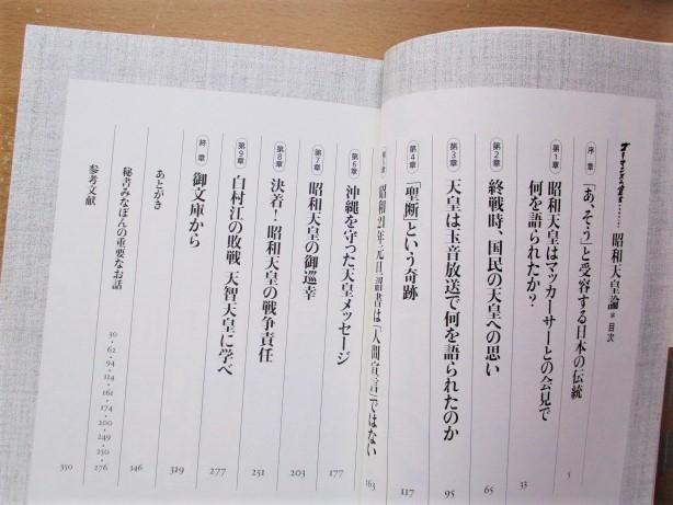 ★美品!「ゴーマニズム宣言SPECIAL 昭和天皇論」小林よしのり★_画像3