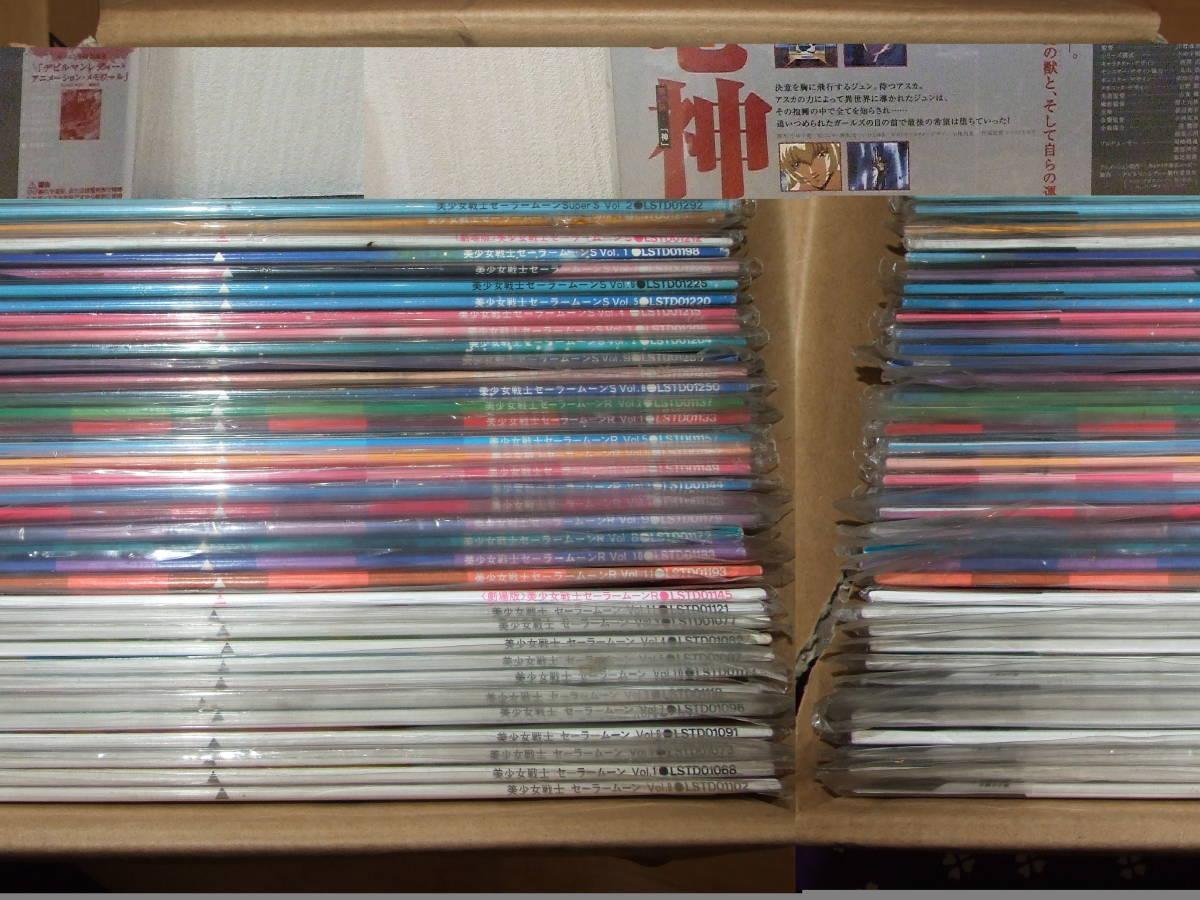 中古LD 大量!! セーラームーンシリーズ(オリジナル、R、S、SuperSなど) 44枚セット