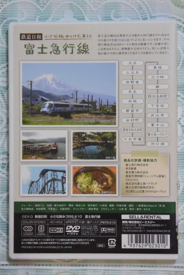8000系フジサン特急 大月駅~河口湖走行展望 鉄道日和 富士急行線 _画像9