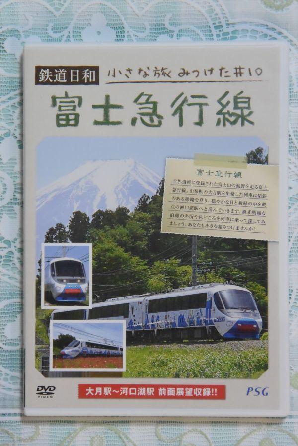 8000系フジサン特急 大月駅~河口湖走行展望 鉄道日和 富士急行線 _画像10