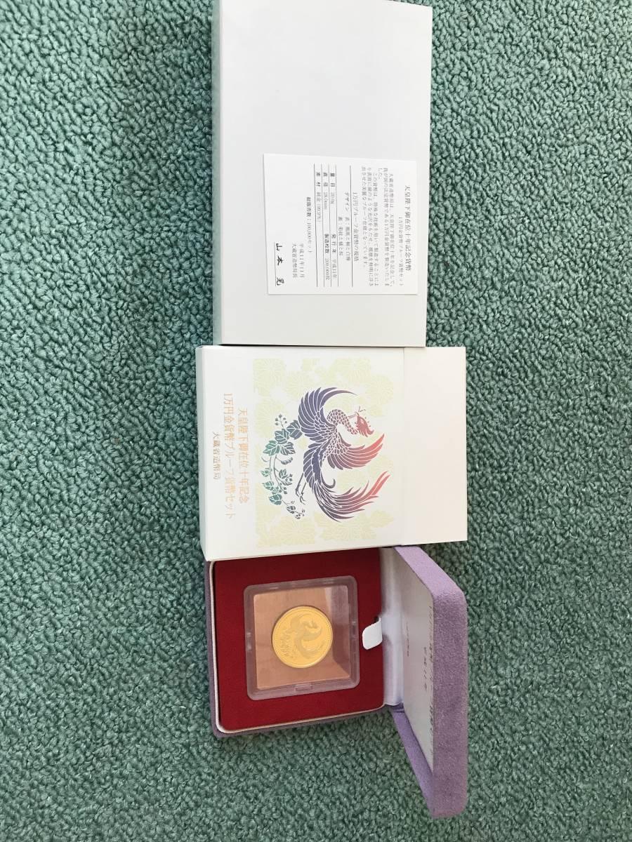 天皇陛下御即位10年記念一万円金貨