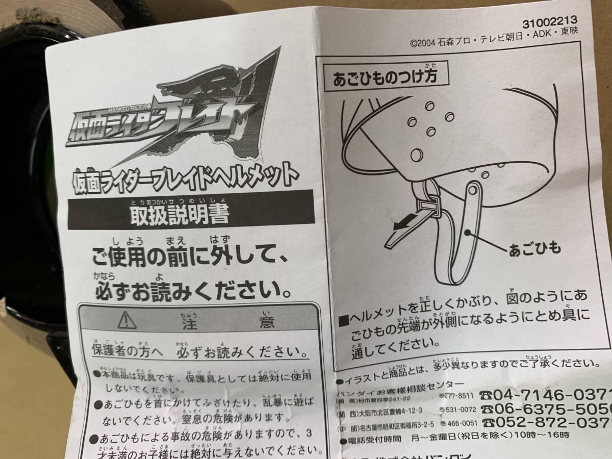 ★仮面ライダー剣 ブレイド ヘルメット★_画像4