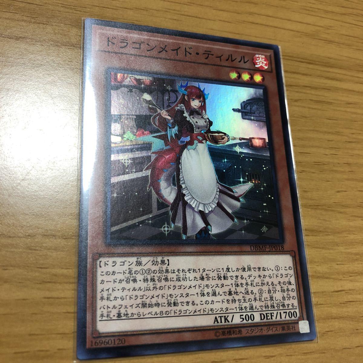 遊戯王 DBMF ドラゴンメイド・ティルル スーパーレア 1枚 数量6 他にも50円スタート開催
