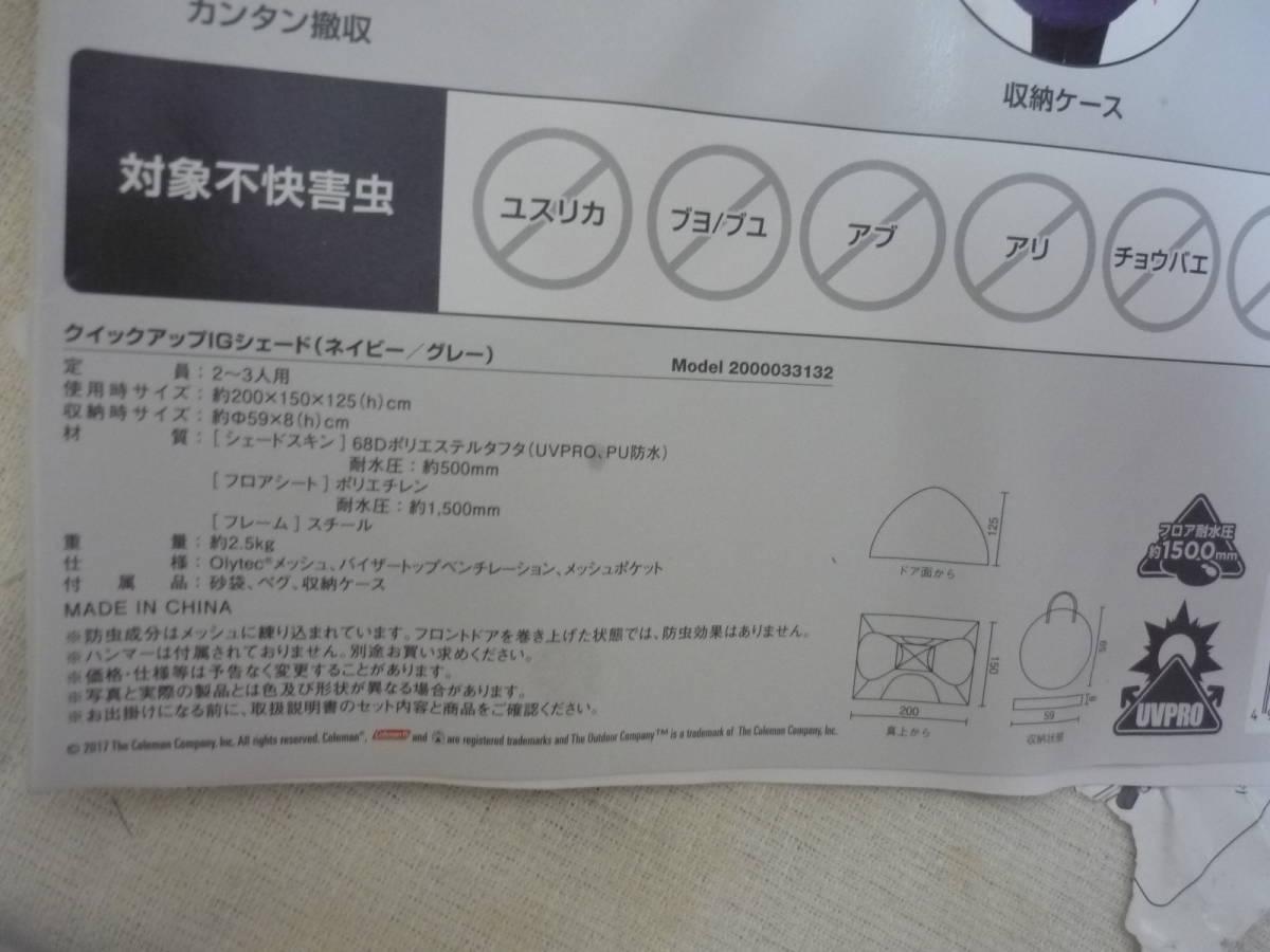 サンシェード『コールマン クイックアップIGシェード モデル.2000033132』中古_画像6