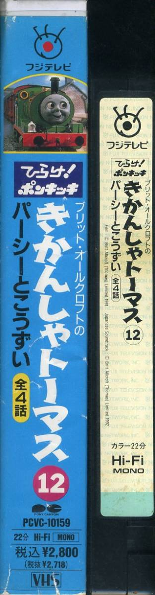 即決〈同梱歓迎〉VHSきかんしゃトーマス12 パーシーとこうずい ひらけ!ポンキッキビデオ◎その他多数出品中∞711_画像3
