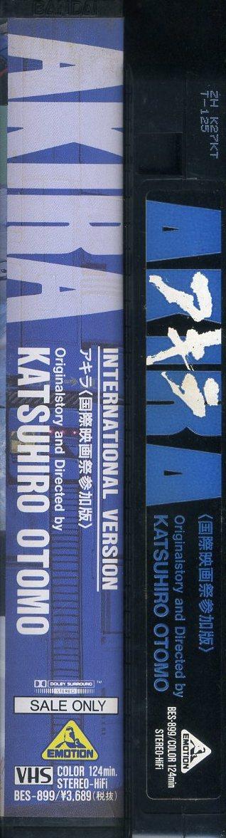 即決〈同梱歓迎〉VHS アキラ INTERNATIONAL VERSION 国際映画祭参加版 アニメ ビデオ◎その他多数出品中∞3056_画像3