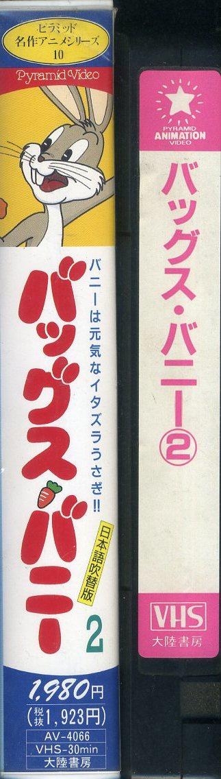 即決〈同梱歓迎〉VHS バッグス・バニー 2 日本語吹替版 アニメ ビデオ◎その他多数出品中∞770_画像3