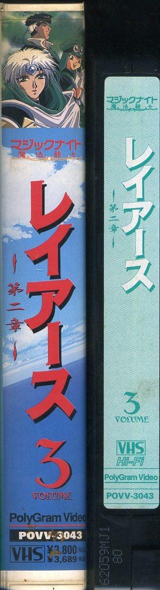 即決〈同梱歓迎〉VHS レイアース 第二章 (3) 特典付 アニメ CLAMP ビデオ◎その他多数出品中∞3052_画像3