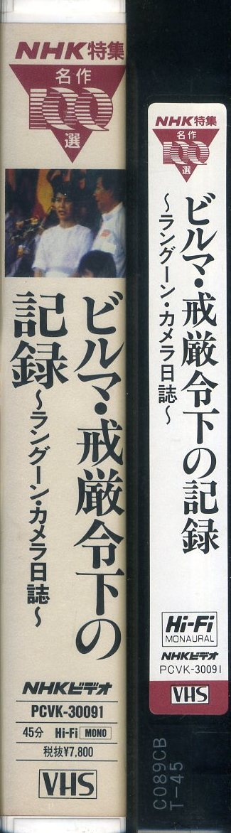 即決〈同梱歓迎〉VHS NHK特集 名作100選 ビルマ・戒厳令下の記録~ラングーン・カメラ日誌~ビデオ◎その他多数出品中∞3031_画像3