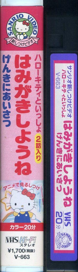 即決〈同梱歓迎〉VHS サンリオ 新しつけビデオ ハロ―キティといっしょ はみがきしようね アニメ ビデオ◎その他多数出品中∞805_画像3