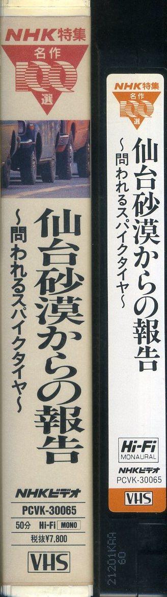 即決〈同梱歓迎〉VHS NHK特集 名作100選 仙台砂漠からの報告~問われるスパイクタイヤ~ビデオ◎その他多数出品中∞3033_画像3