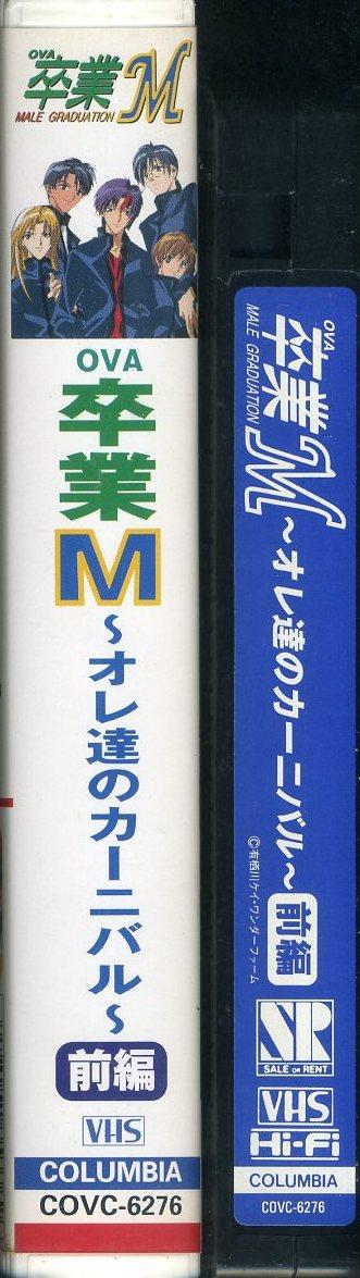 即決〈同梱歓迎〉VHS 卒業M オレ達のカーニバル 前編 アニメ ビデオ◎その他多数出品中∞715_画像3