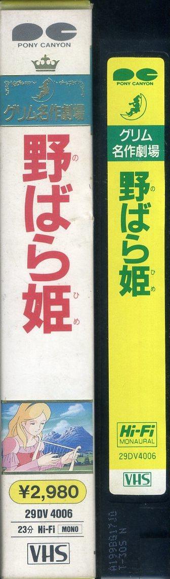 即決〈同梱歓迎〉VHS グリム名作劇場 野ばら姫 アニメ ビデオ◎その他多数出品中∞3015_画像3