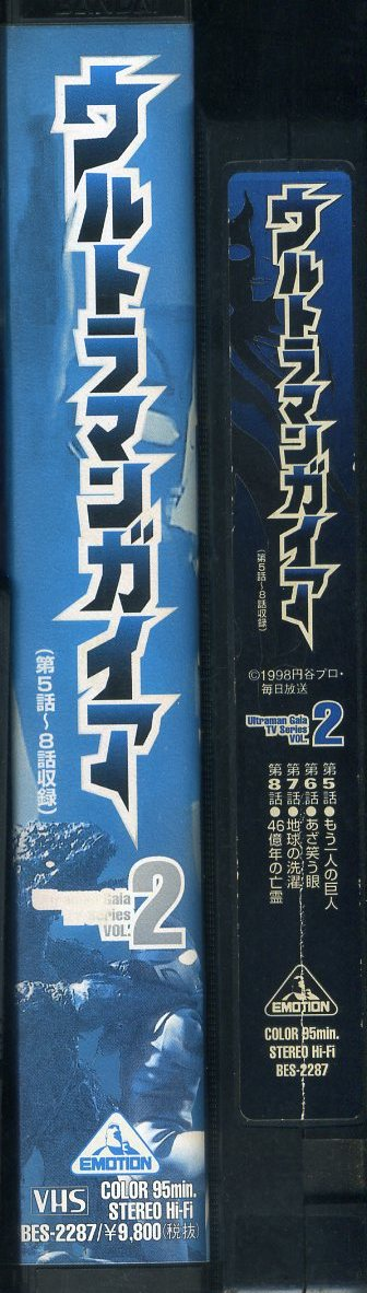 即決〈同梱歓迎〉VHS ウルトラマンガイア2 特撮 ビデオ◎その他多数出品中∞801_画像3