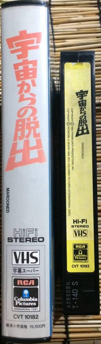 即決〈同梱歓迎〉VHS 宇宙からの脱出 字幕スーパー グレゴリー・ペック他 ビデオ◎その他多数出品中∞2294_画像3